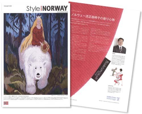 新創刊Style NORWAY 2014