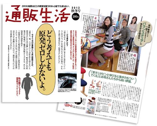 通販生活/秋冬号2013年